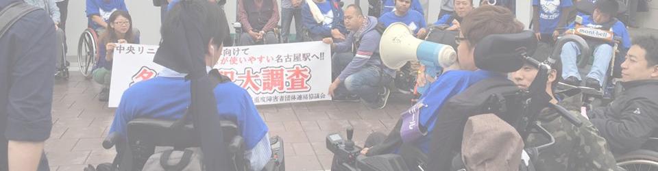 愛知県重度障害者団体連絡協議会